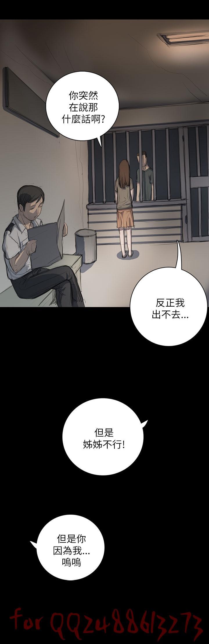 姊姊: 莲 第1~10話 [Chinese]中文 377