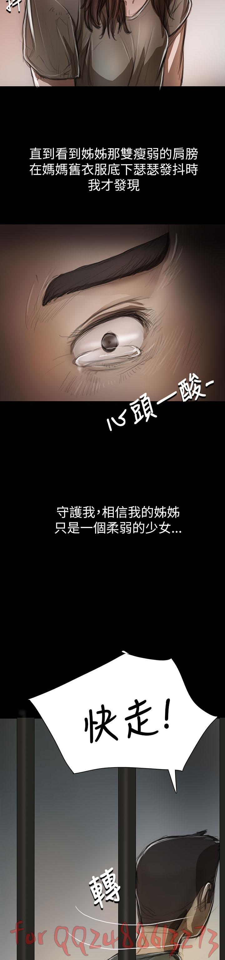 姊姊: 莲 第1~10話 [Chinese]中文 387