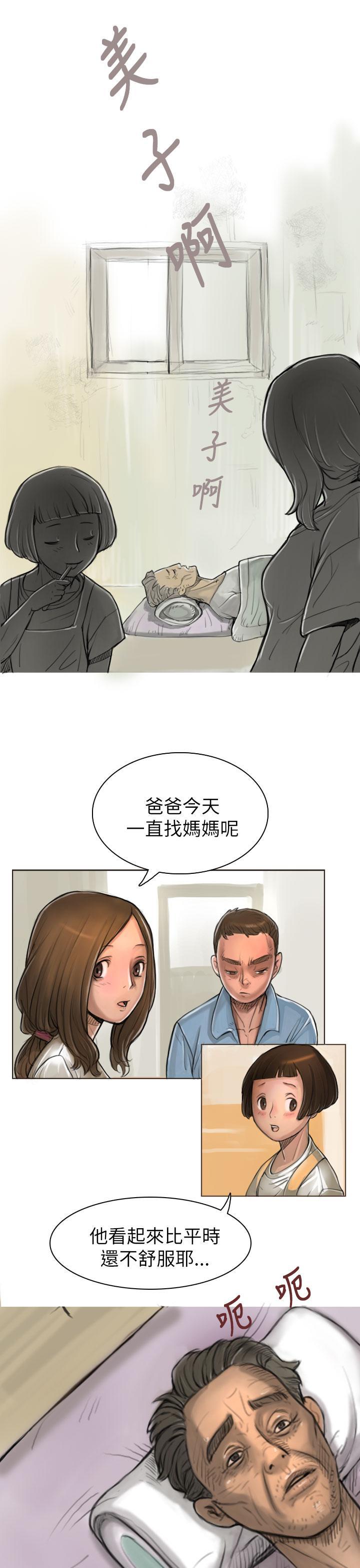 姊姊: 莲 第1~10話 [Chinese]中文 39