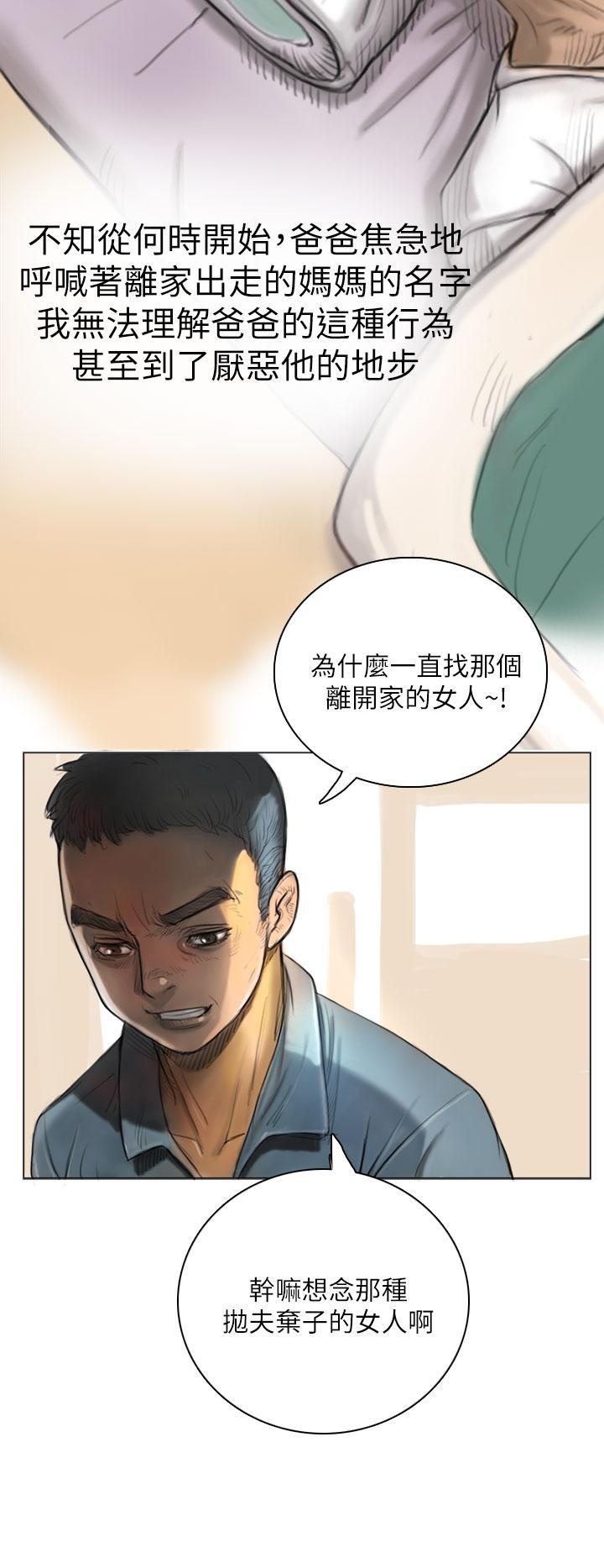 姊姊: 莲 第1~10話 [Chinese]中文 40