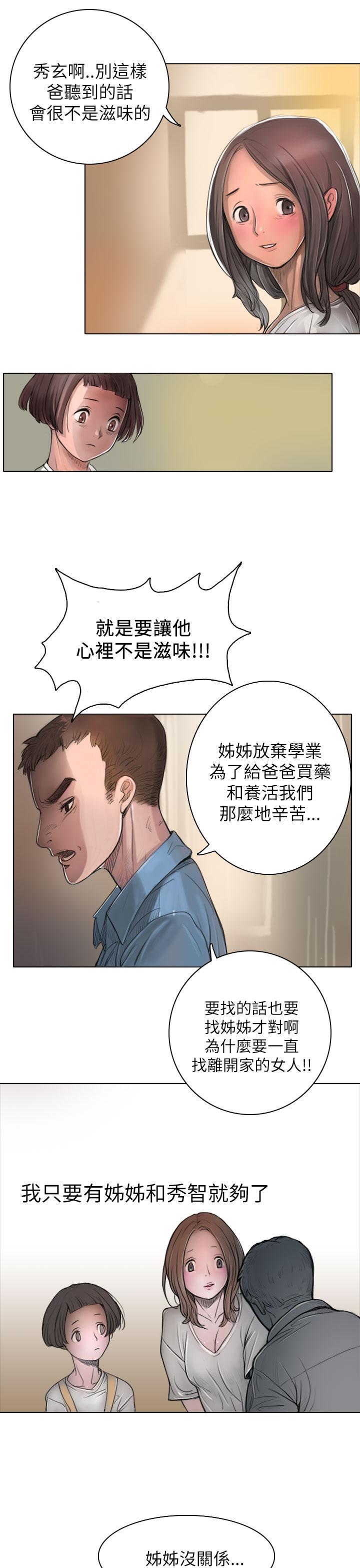 姊姊: 莲 第1~10話 [Chinese]中文 41