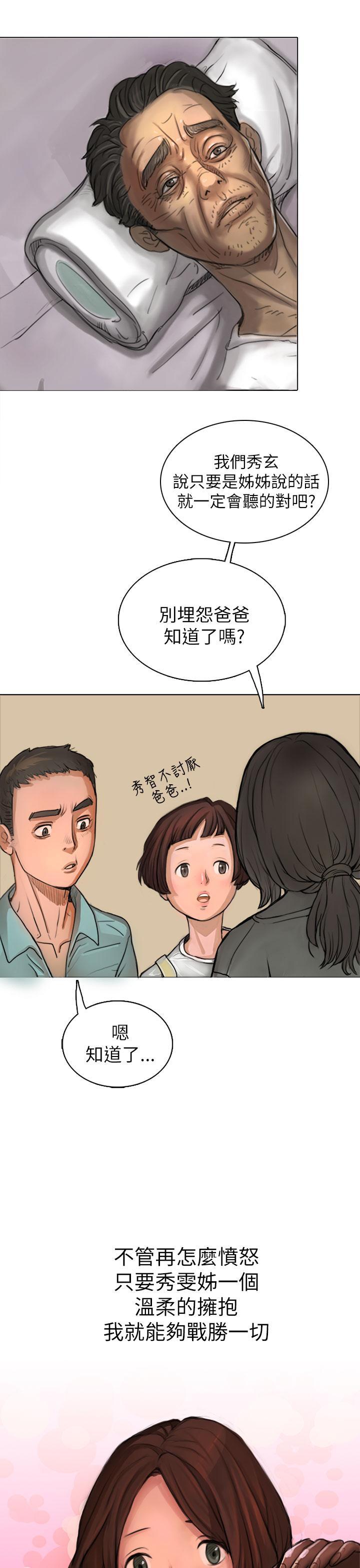 姊姊: 莲 第1~10話 [Chinese]中文 43