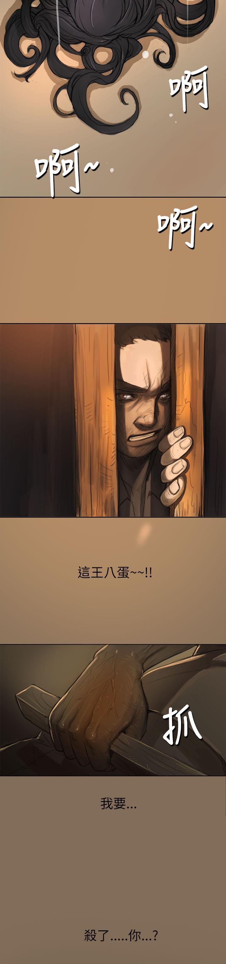 姊姊: 莲 第1~10話 [Chinese]中文 4