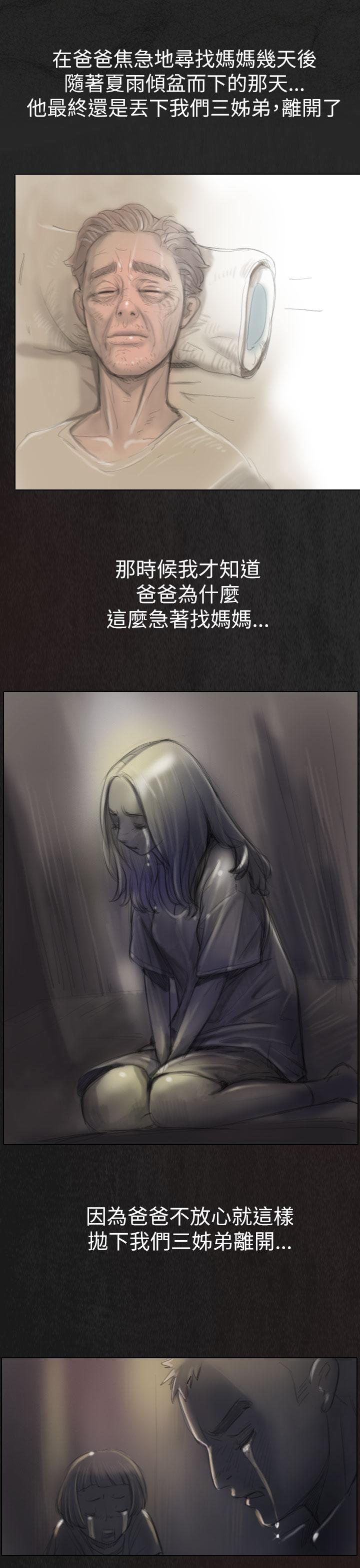 姊姊: 莲 第1~10話 [Chinese]中文 49