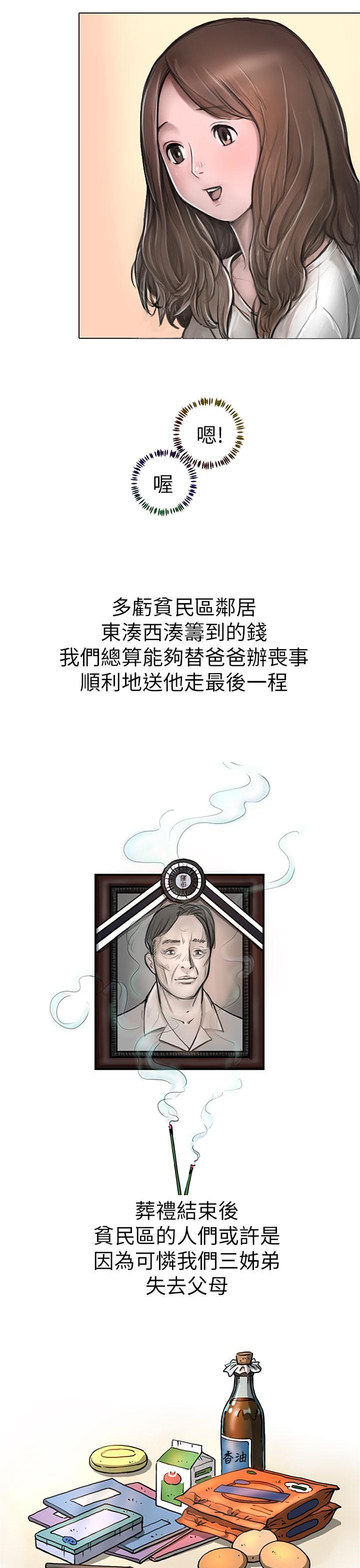 姊姊: 莲 第1~10話 [Chinese]中文 54