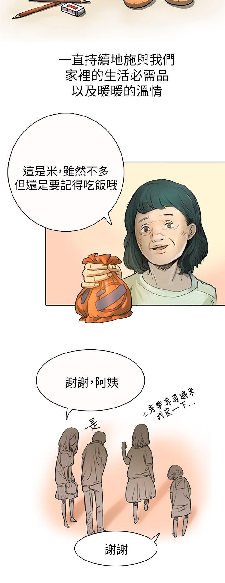 姊姊: 莲 第1~10話 [Chinese]中文 55
