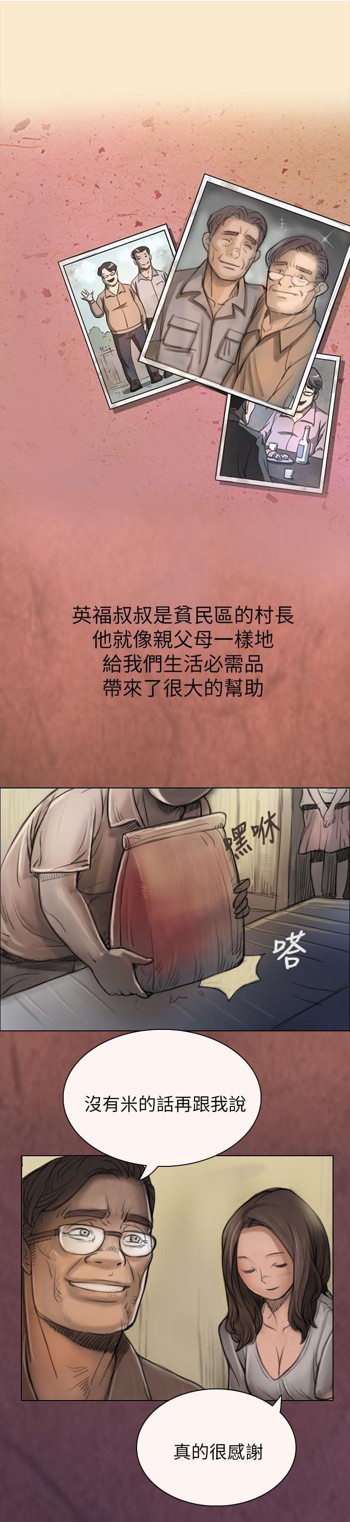 姊姊: 莲 第1~10話 [Chinese]中文 58