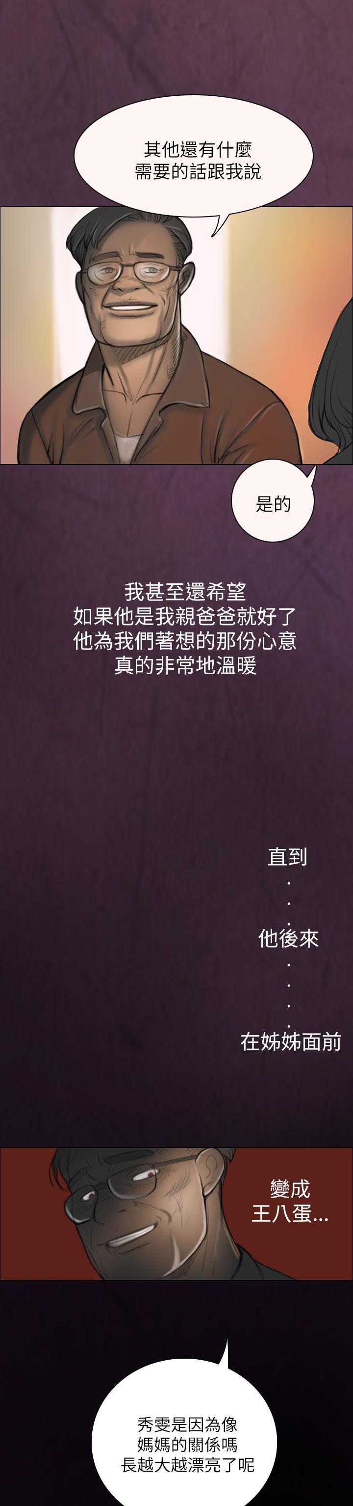 姊姊: 莲 第1~10話 [Chinese]中文 59