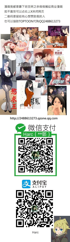 姊姊: 莲 第1~10話 [Chinese]中文 61