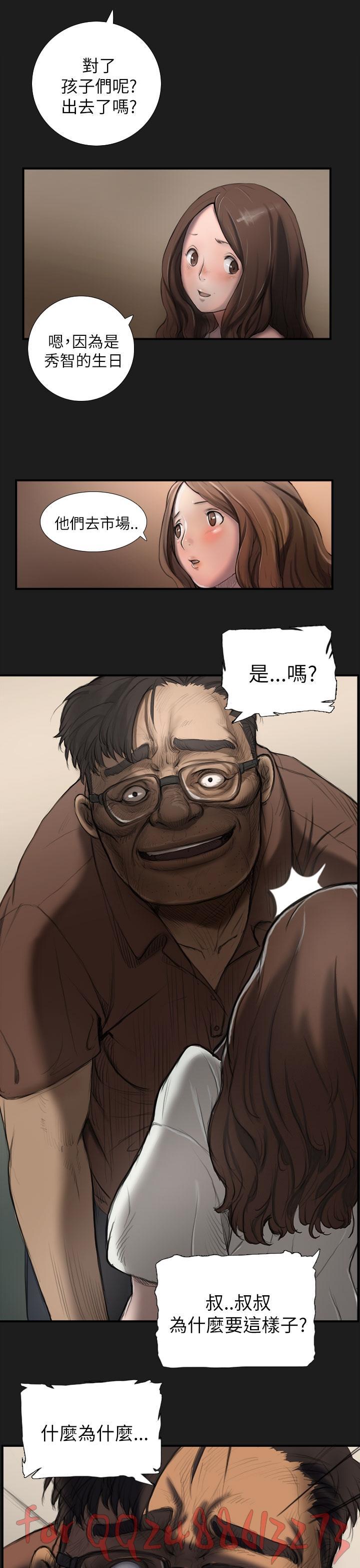 姊姊: 莲 第1~10話 [Chinese]中文 67