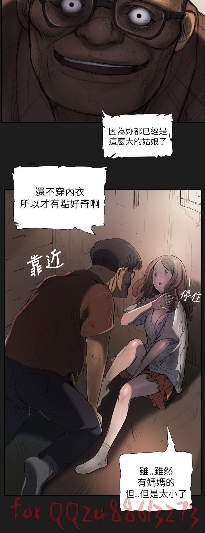 姊姊: 莲 第1~10話 [Chinese]中文 68