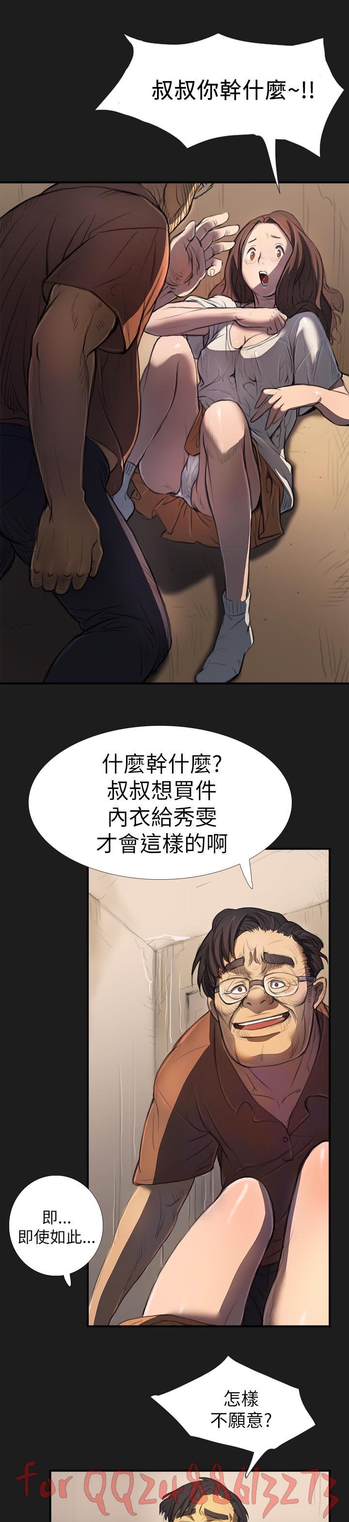 姊姊: 莲 第1~10話 [Chinese]中文 73