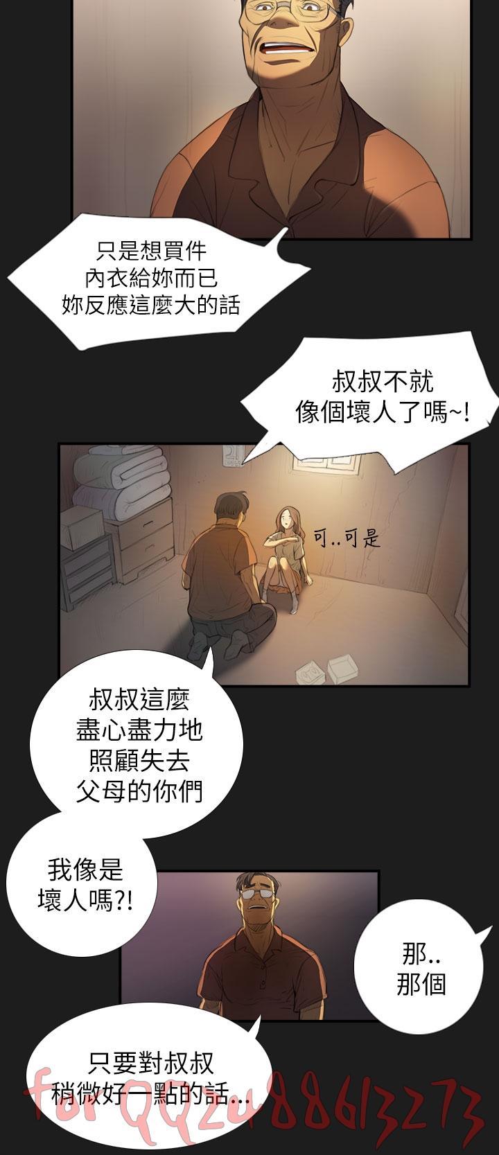 姊姊: 莲 第1~10話 [Chinese]中文 74