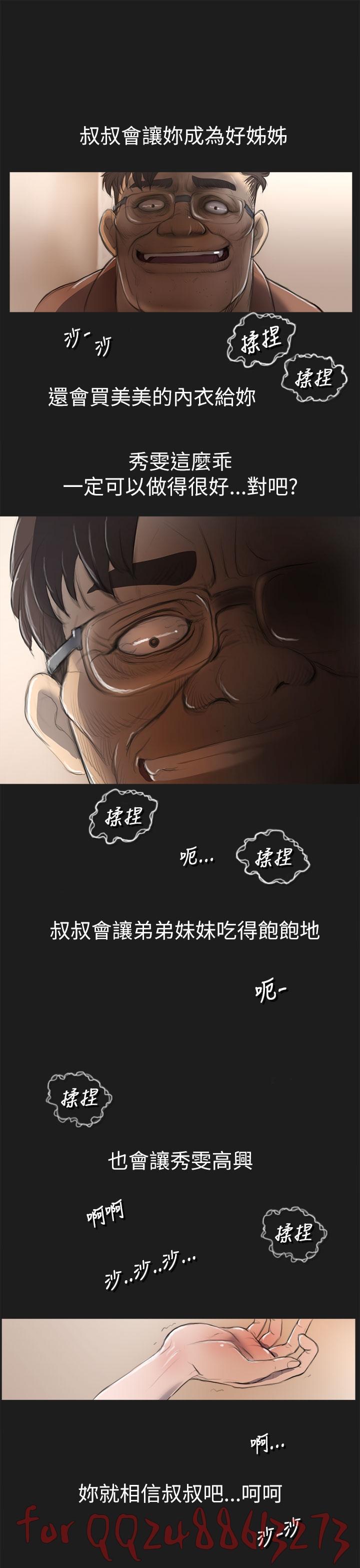 姊姊: 莲 第1~10話 [Chinese]中文 77