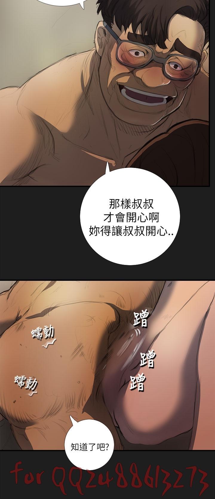 姊姊: 莲 第1~10話 [Chinese]中文 86