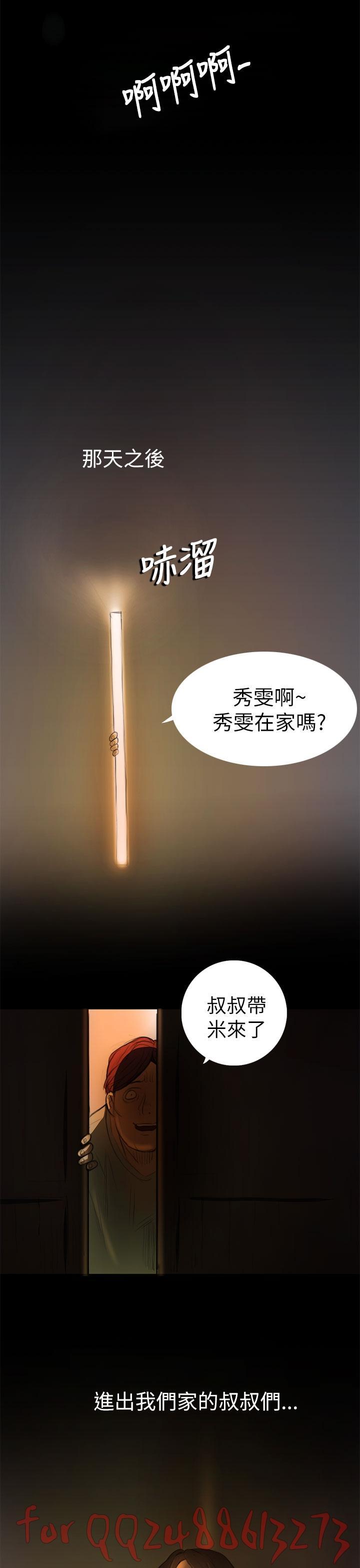 姊姊: 莲 第1~10話 [Chinese]中文 91