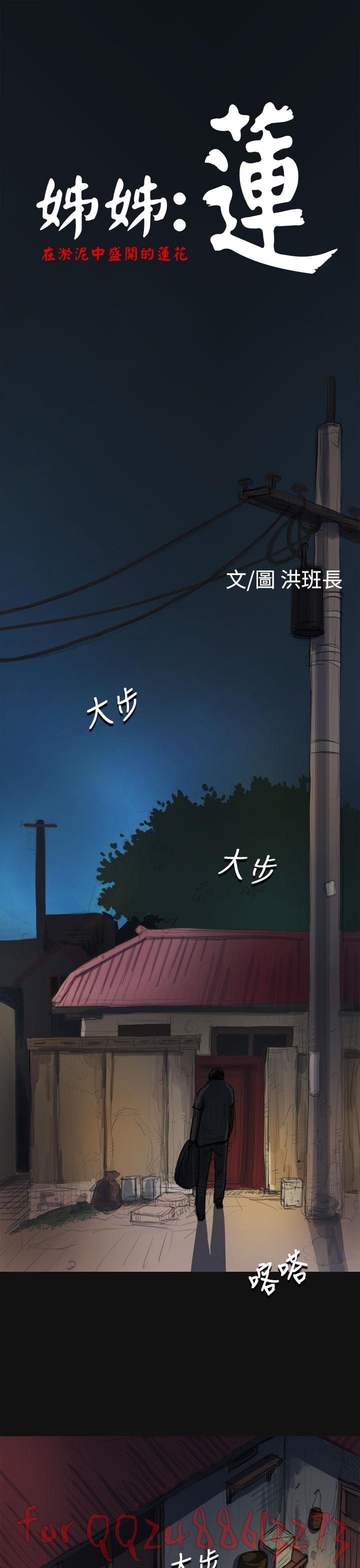 姊姊: 莲 第1~10話 [Chinese]中文 93