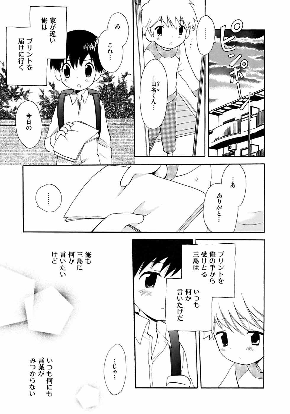 Ikenai Shounen Yuugi 2 10