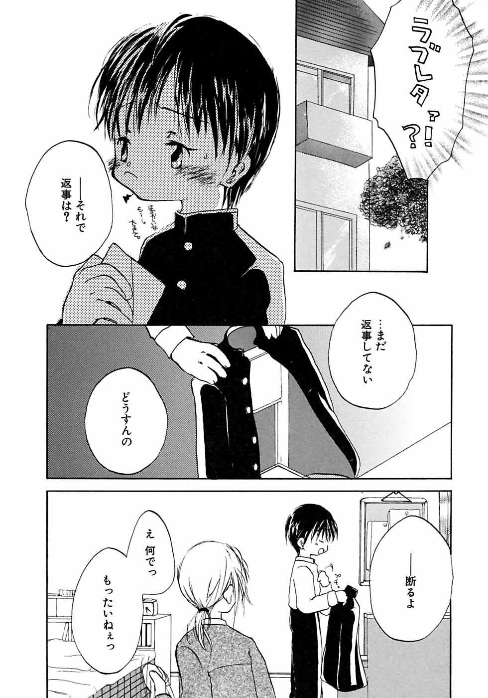 Ikenai Shounen Yuugi 2 120