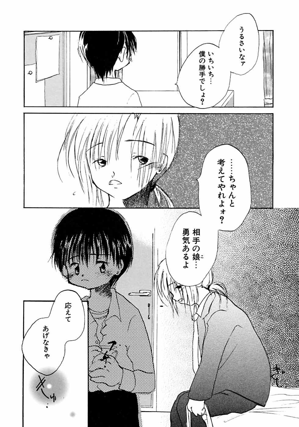 Ikenai Shounen Yuugi 2 121