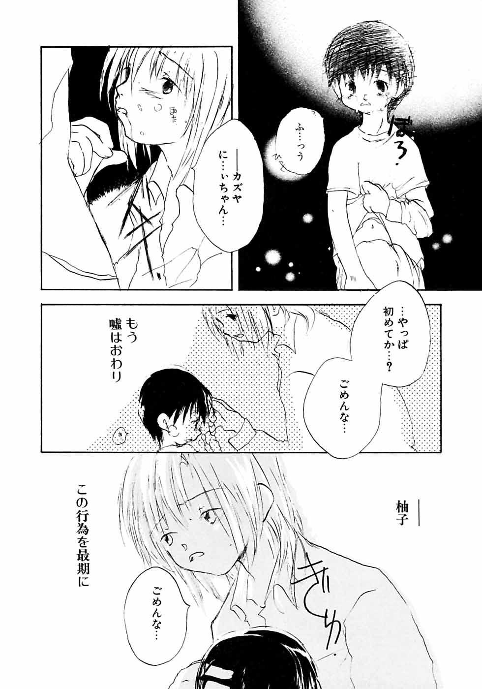 Ikenai Shounen Yuugi 2 126