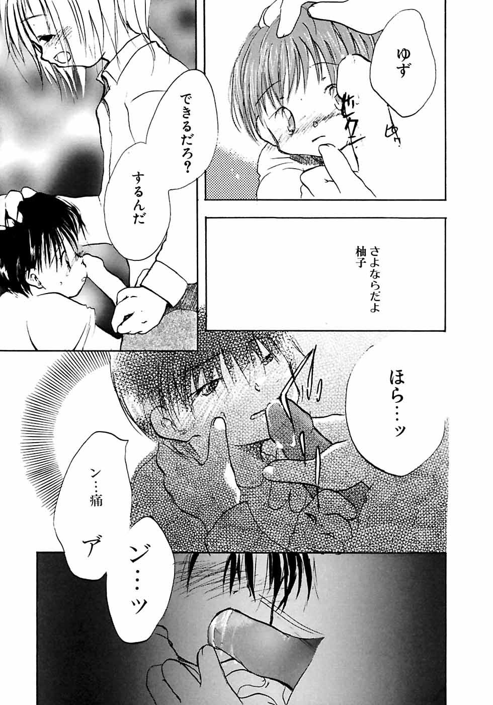 Ikenai Shounen Yuugi 2 127