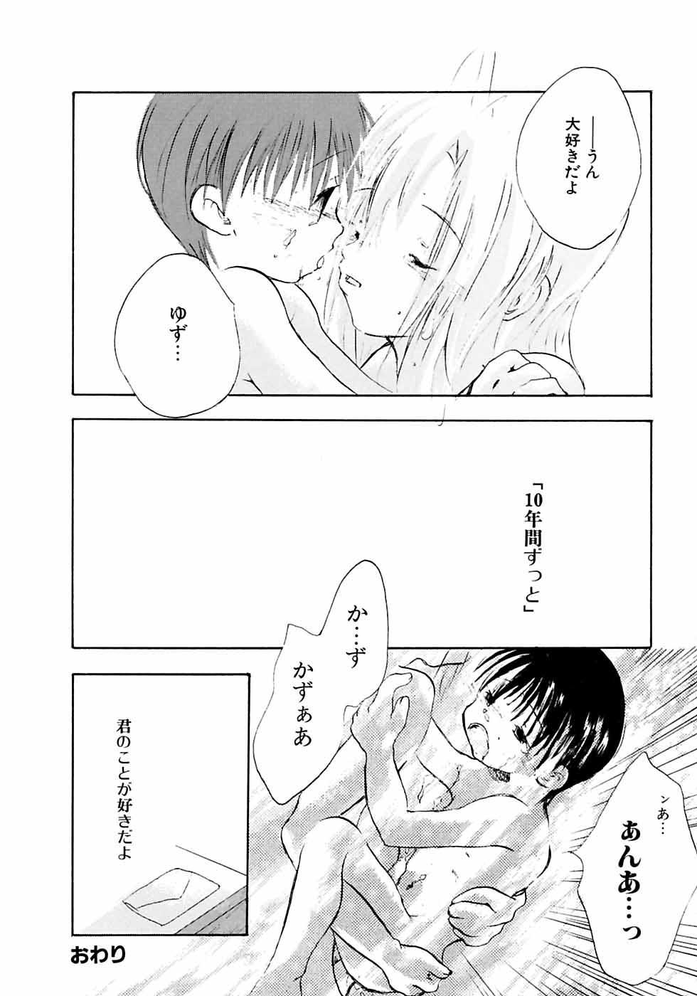 Ikenai Shounen Yuugi 2 134