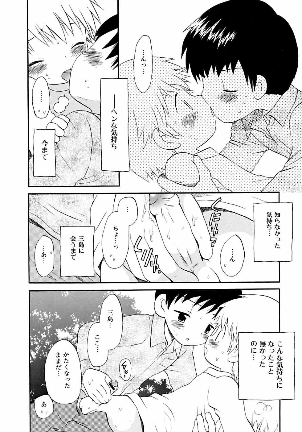 Ikenai Shounen Yuugi 2 13