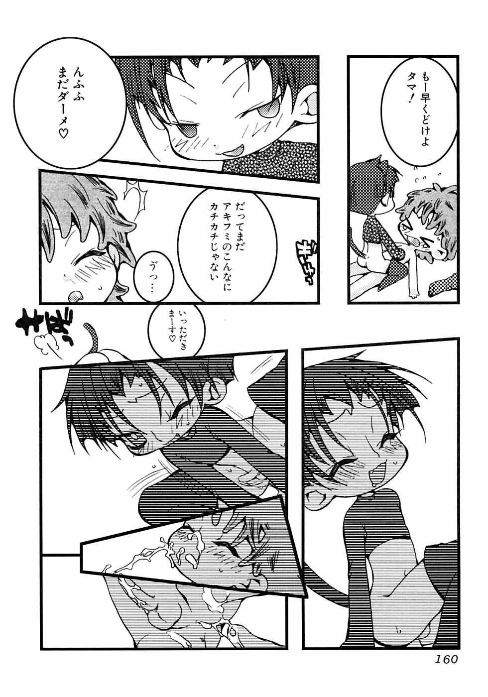 Ikenai Shounen Yuugi 2 162