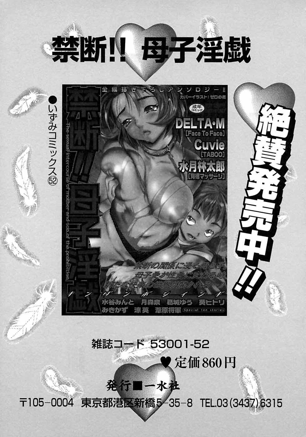 Ikenai Shounen Yuugi 2 165