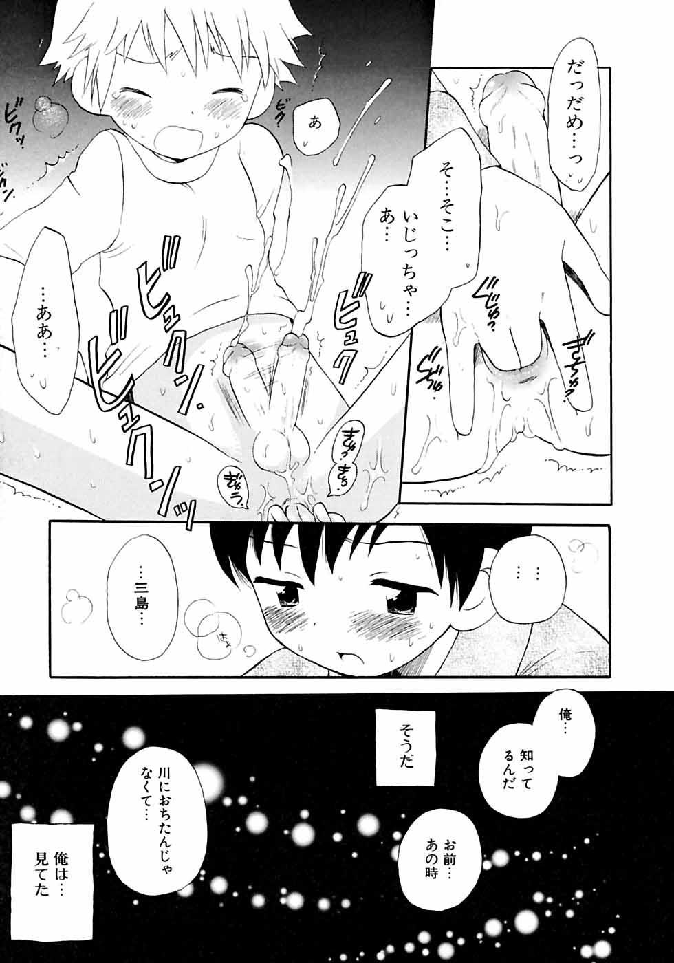 Ikenai Shounen Yuugi 2 16