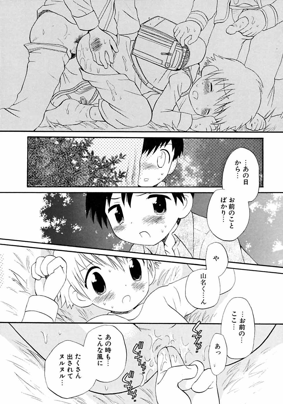 Ikenai Shounen Yuugi 2 17
