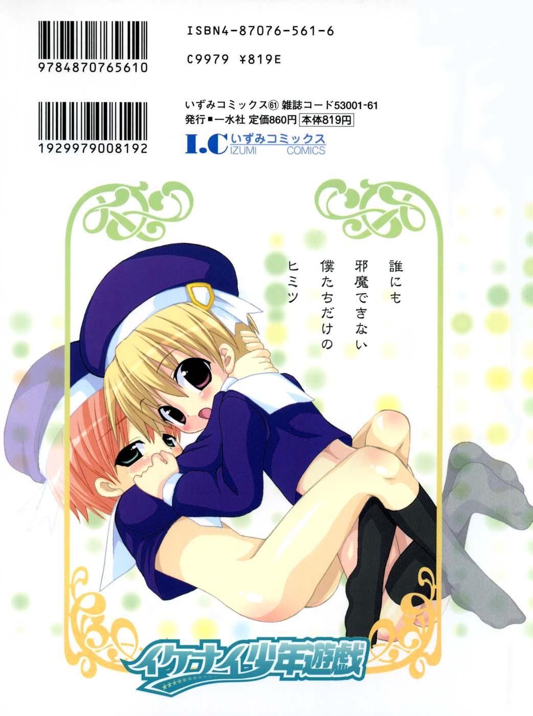 Ikenai Shounen Yuugi 2 1