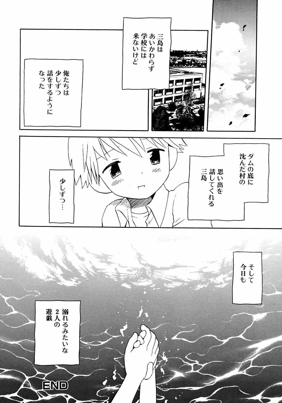 Ikenai Shounen Yuugi 2 21