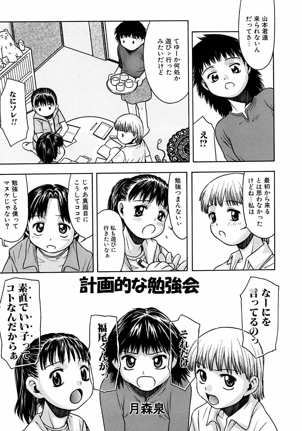 Ikenai Shounen Yuugi 2 22