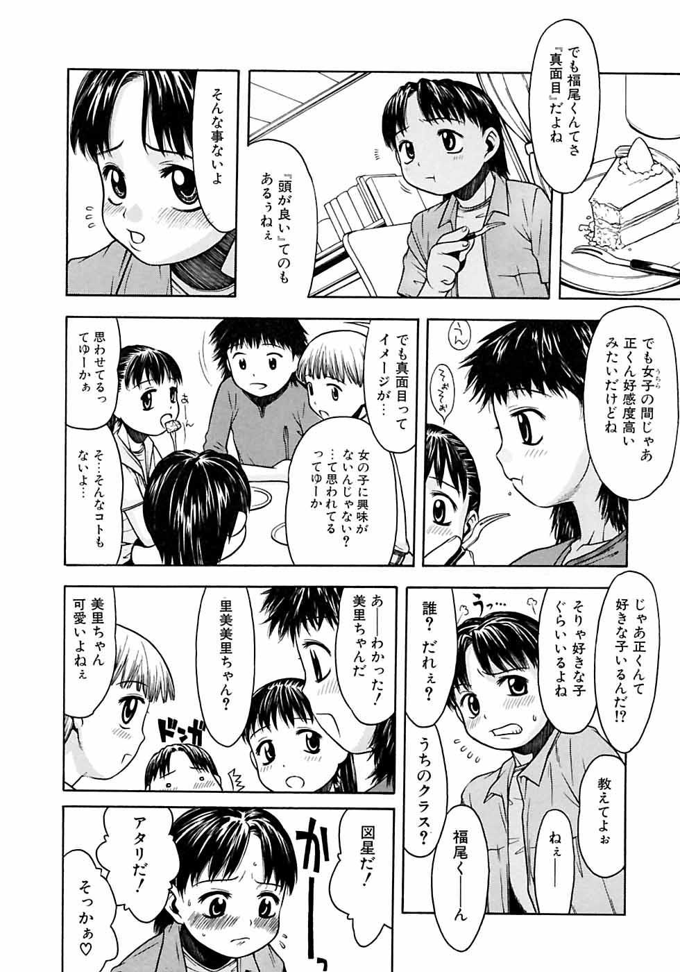Ikenai Shounen Yuugi 2 23