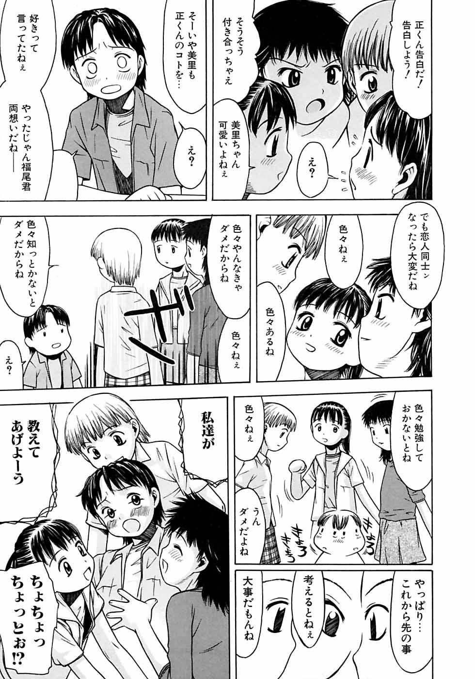 Ikenai Shounen Yuugi 2 24
