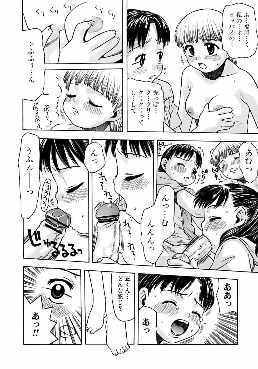 Ikenai Shounen Yuugi 2 29