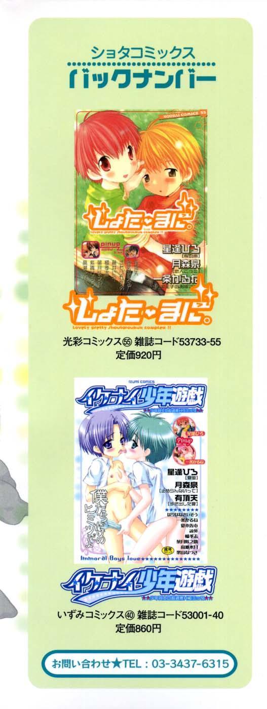 Ikenai Shounen Yuugi 2 3