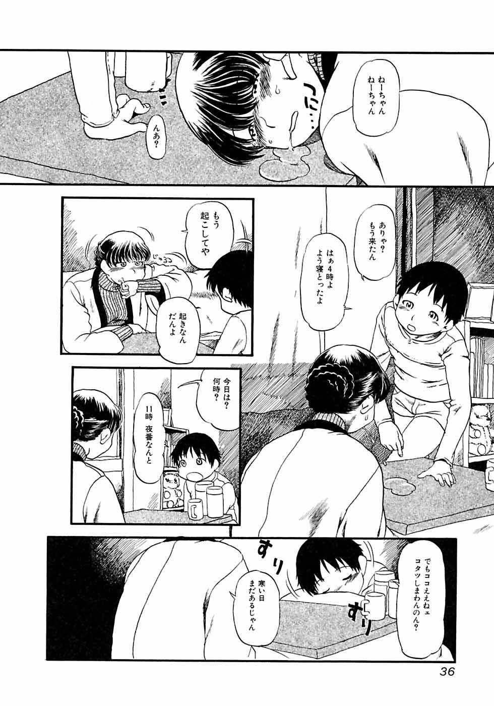 Ikenai Shounen Yuugi 2 39