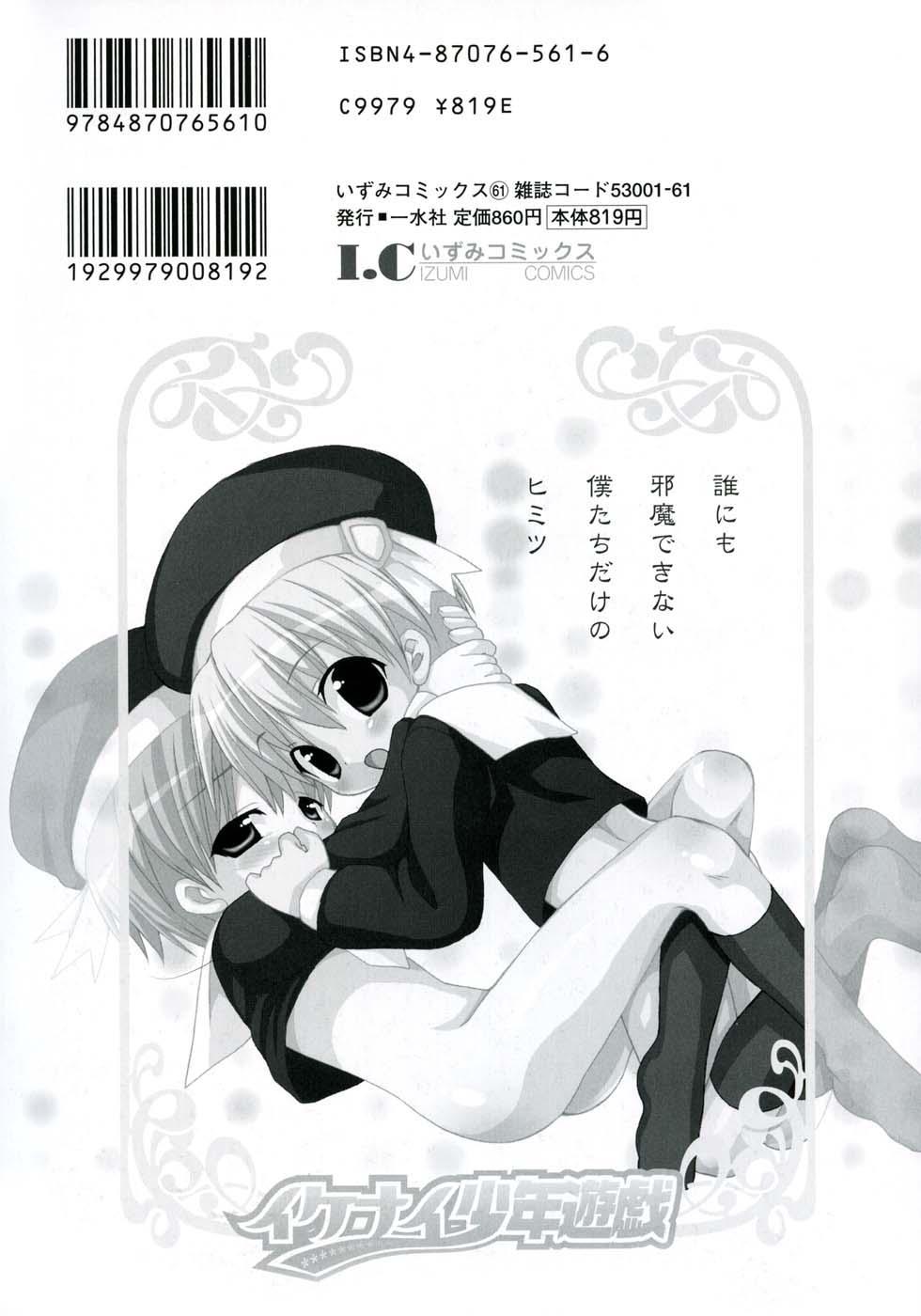 Ikenai Shounen Yuugi 2 5