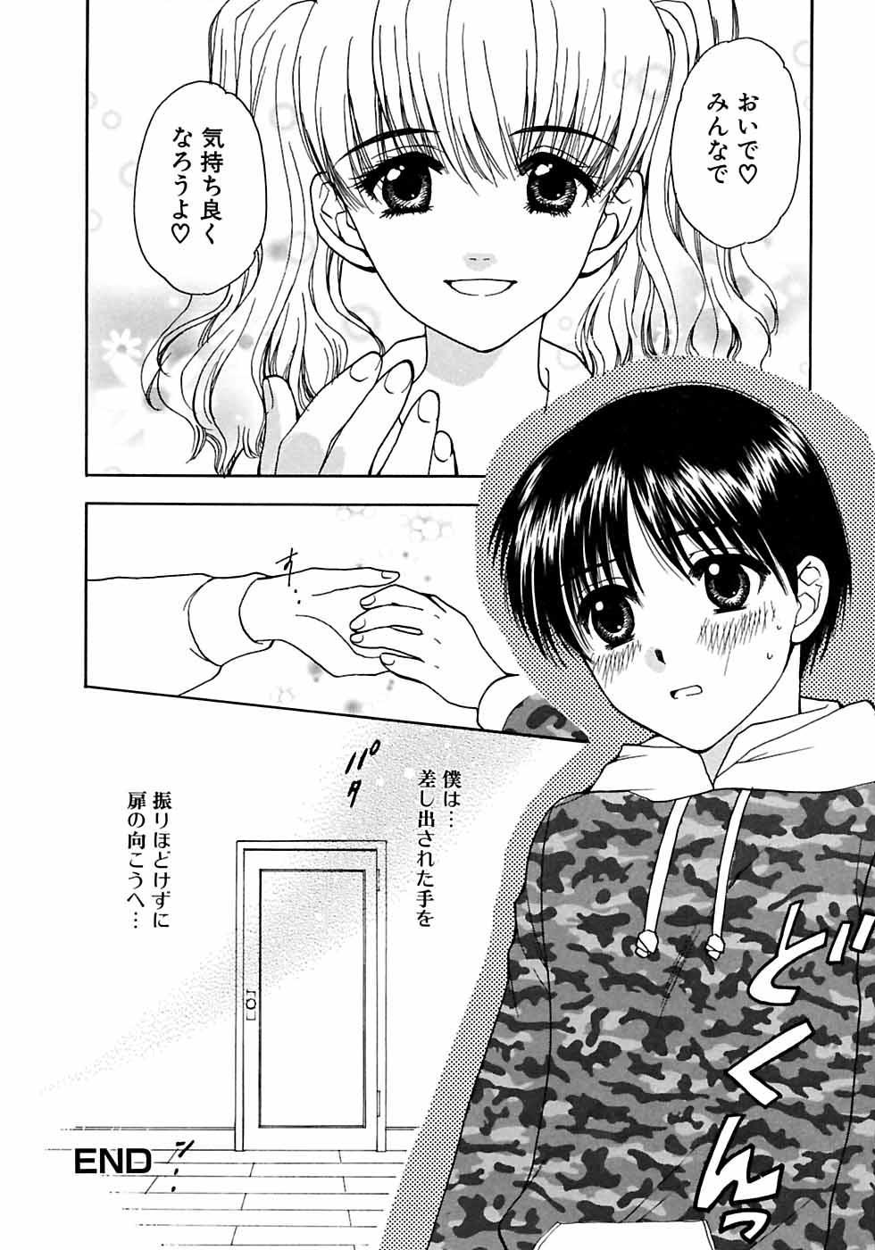 Ikenai Shounen Yuugi 2 69