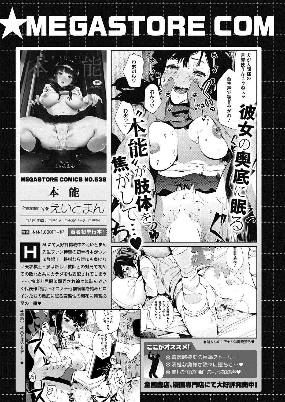 COMIC HOTMiLK Koime Vol. 10 259