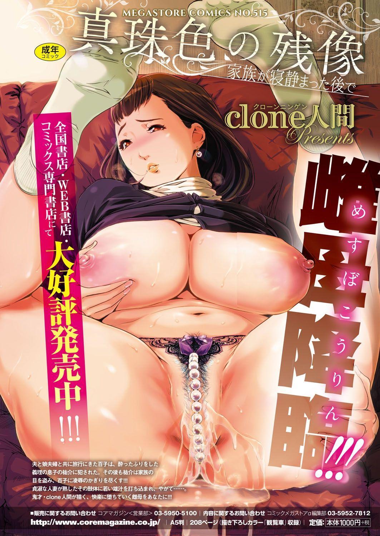 COMIC HOTMiLK Koime Vol. 10 2
