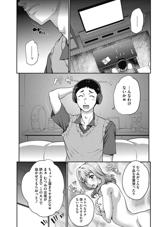 COMIC HOTMiLK Koime Vol. 10 49