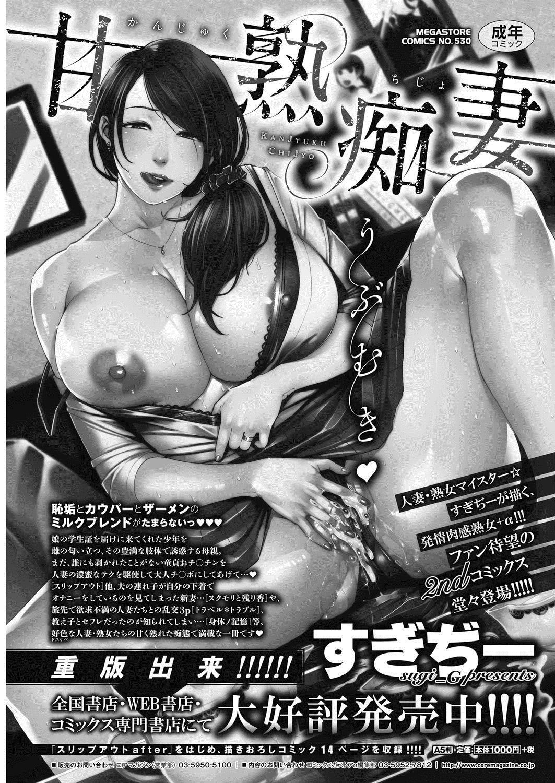COMIC HOTMiLK Koime Vol. 10 83