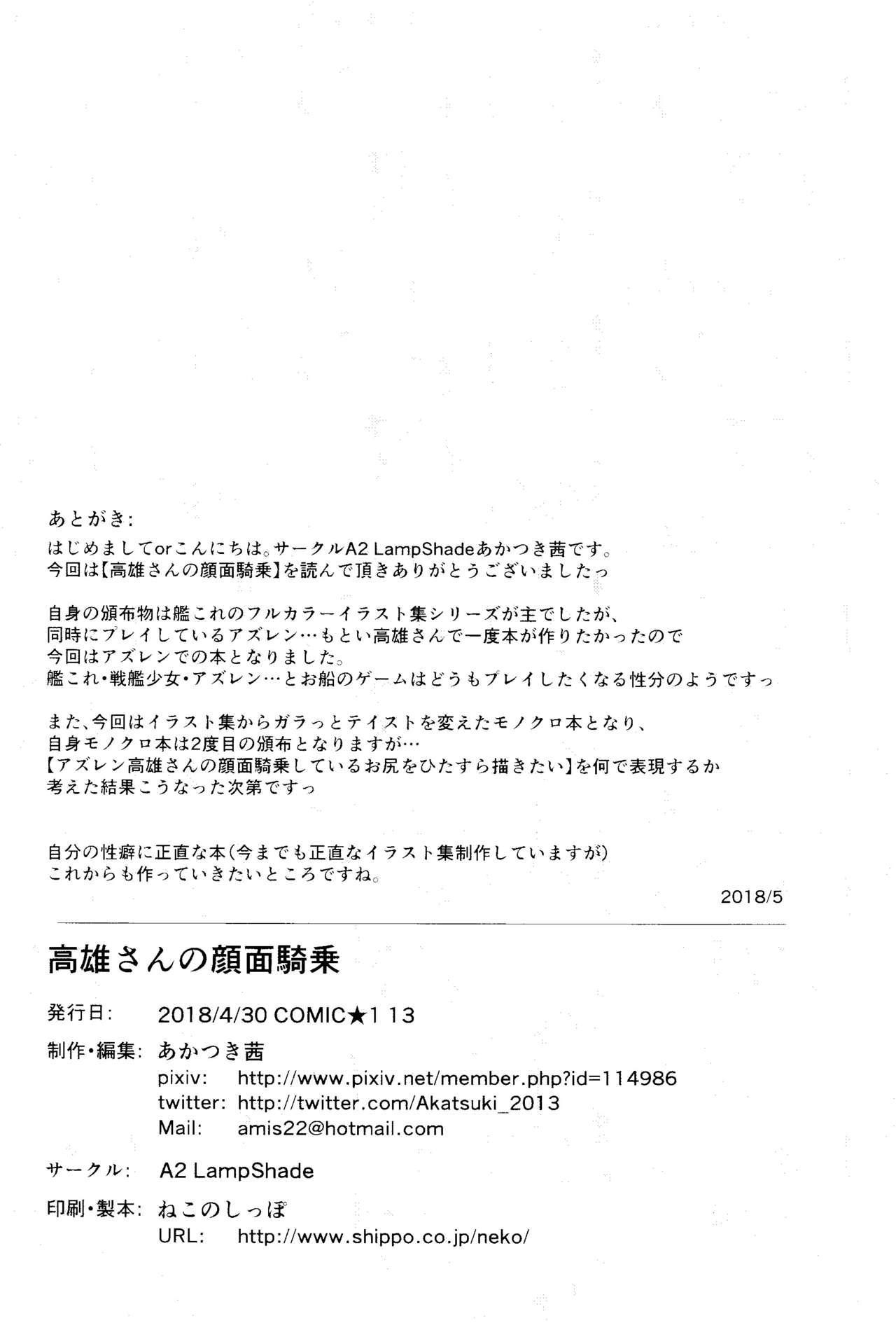 Takao-san no Ganmen Kijou 25