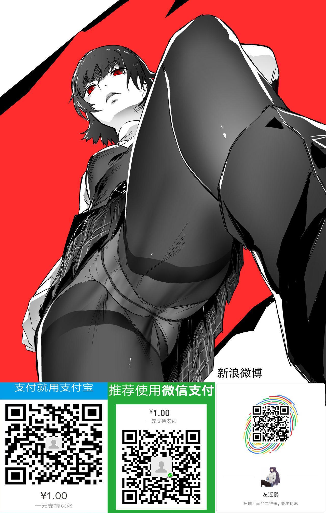 Okiniiri no Servant to Ichaicha suru dake no Hon 16