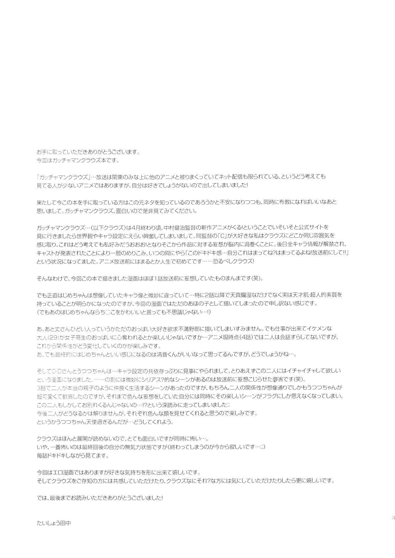 Hajimete Utsuutsu 27
