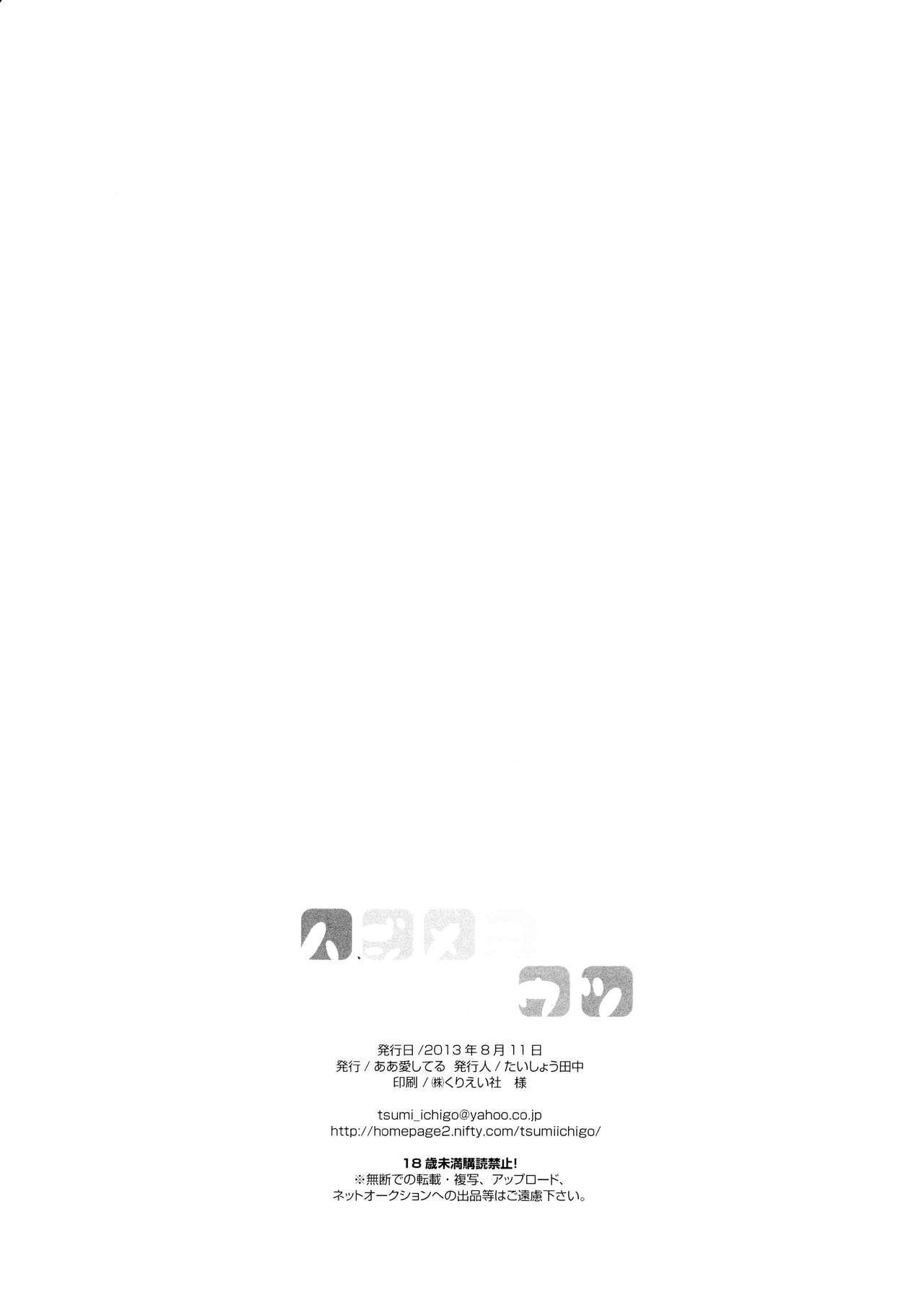 Hajimete Utsuutsu 28